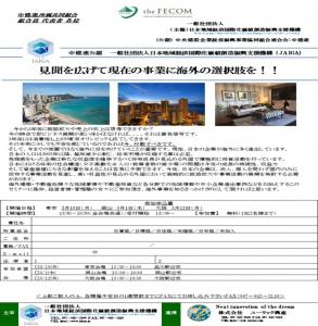 2018年3月1日【岡山】ジョイントセミナー 開催