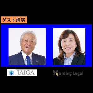 2018年2月19日【東京】 ジョイントセミナー 開催