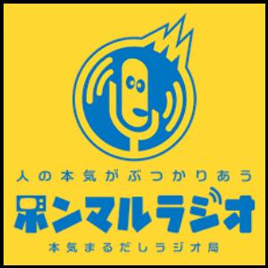 2018年3月12日 ホンマルラジオ出演