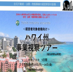 2018年度9月度 アメリカ・ハワイ視察研修開催のご案内