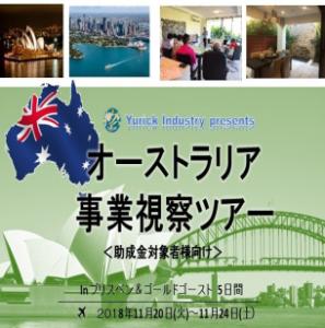 2018年度11月度 オーストラリア視察研修のご案内