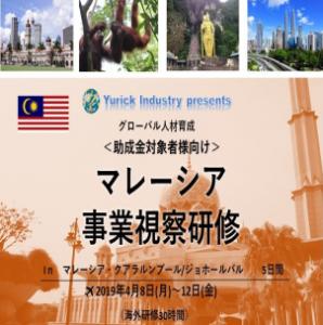 2019年度4月度 マレーシア視察研修開催のご案内