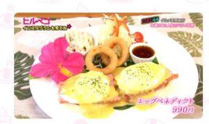 Hawaiian Moana Cafeがヒルペコで放送されました
