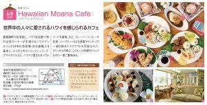 Hawaiian Moana Cafeが  ナイスタウンに掲載